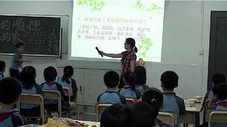 《美丽的顺德我的家》班会课_小学微课视频