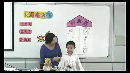 小学二年级美术优质课展示 《漂亮的钟》实录_田老师