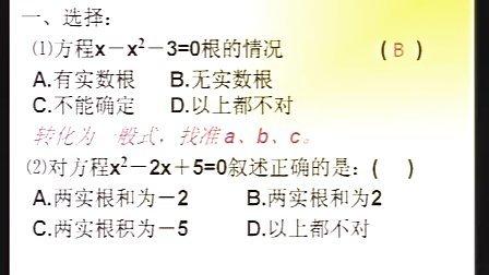 数学一元二次方程-根与系数的关系唐黎北师大八年级
