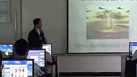 《利用Photoshop制作动态图片》 高中信息技术优质课评比暨观摩