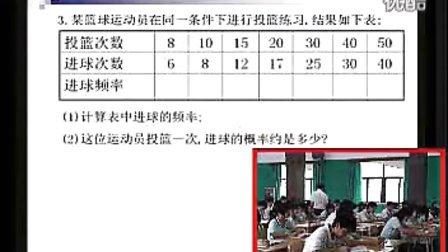 随机事件的概率-整节课例_高中数学广东名师课堂优质课