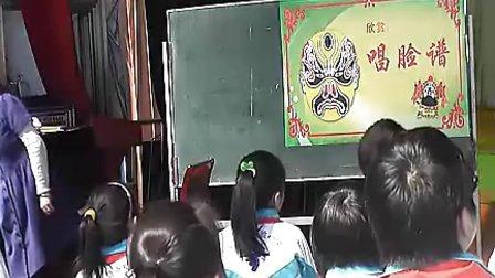 小学音乐四年级优质课展示 《唱脸谱》_顾蕾