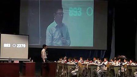 万以内数的大小比较二(黄爱华)_小学数学优质课视频