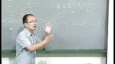 九年级数学优质课上册《花边有多宽》