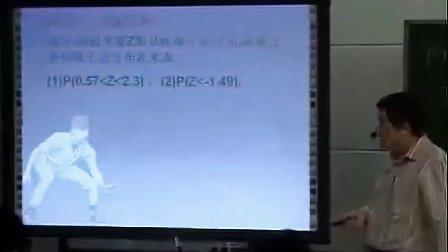 正态分布-整节课例_高中数学广东名师课堂优质课