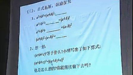全国初中青年数学教师优秀课说课获奖作品29