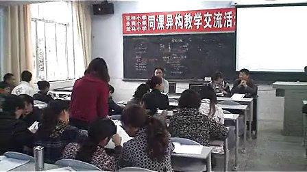 三校同课异构《相遇问题》说课及点评一_小学数学优质课视频