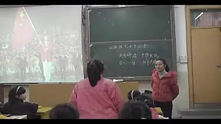 小学五年级品德与社会上册《各族儿女手拉手》_魏明琴