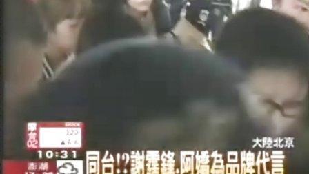 阿娇现身北京歌迷大喊加油