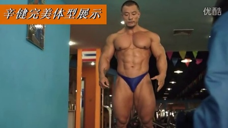 辛健教你练肌肉【下篇】腿 腹 拉伸(2014 全动作收录)个人珍藏版