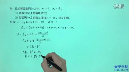 高中数学必修5 高一数学
