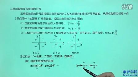 高中数学必修4 高一数学