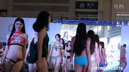 2016深港澳超級车模泳装秀