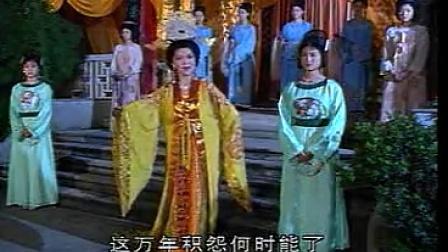 越剧:三刺女皇1994