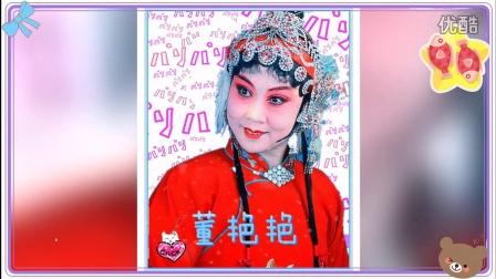 太谷秧歌·董艳艳·董永爱视频图片