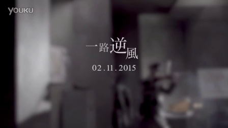 G.E.M.鄧紫棋 - 一路逆風Against The Wind [MV預告片 Teaser] #1