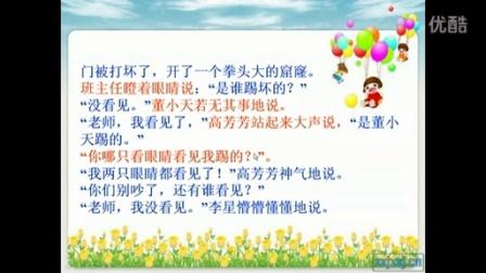 小学语文四年级微课 学写对话对话的形式 湖贝小学 深圳市网络课堂小