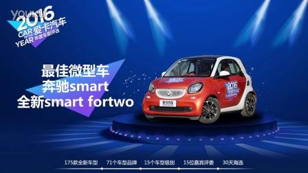 《最佳微型车》smart fortwo