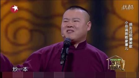 德云社岳云鹏孙越相声《败家子》 欢乐喜剧人第二季