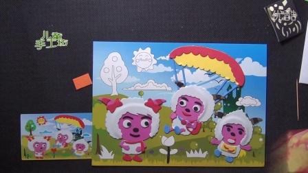 3d立体 亲子游戏 喜羊羊换装游戏 芭比公主 懒羊羊 装扮 3d贴纸粘纸