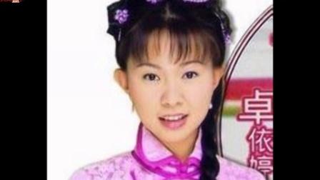 卓依婷低调结婚 35岁升级甜美人妻 揭秘卓依婷被死亡真相,图片