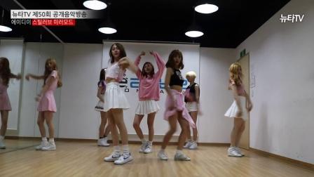 【风车·韩语】A.DE《Steal Love》舞蹈练习室版