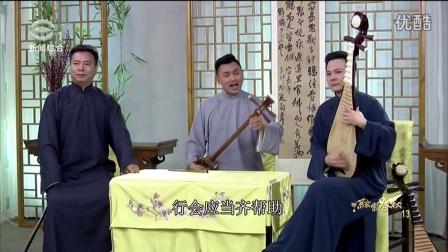 长篇弹词《弦索春秋》13.光裕社