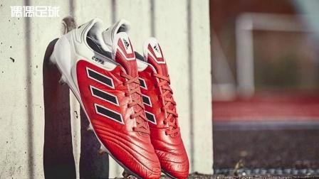 【新鞋速递】阿迪达斯Copa 17闪亮登场