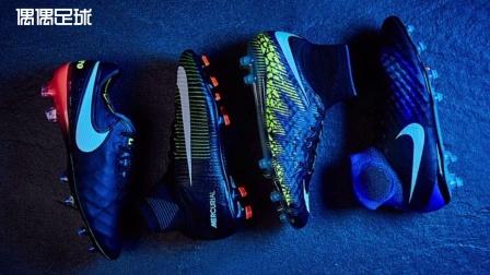 【新鞋速递】耐克黑暗闪电系列套装足球鞋来袭