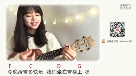 圣诞歌<Jingle Bells 铃儿响叮当>尤克里里弹唱教学 【桃子鱼仔的ukulele教室】