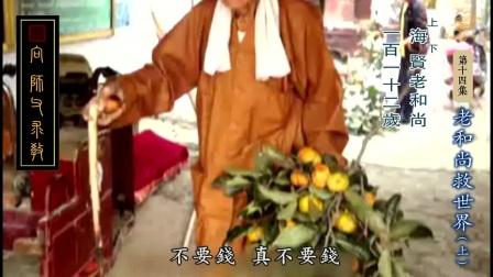 第14集 老和尚救世界(上)【向师父求教】
