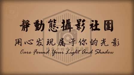 烟台十四中静动态摄影社团宣传片
