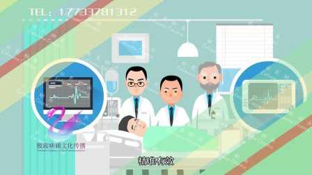 MG动画/飞碟说动画-中心医院-疼痛科
