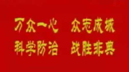 自制公益宣传-2003年非典公益形象宣传片《主题篇
