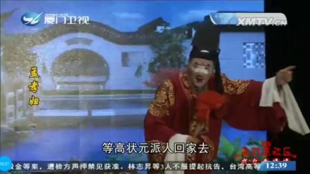 芗剧孟孝妇全集(艺良芗剧团)