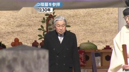 昭和天皇の陵墓を参拝 天皇陛下 即位30年