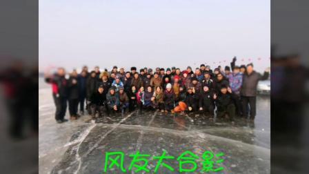 2019年1月12日大庆安达齐齐哈尔风友放飞古大湖冬捕现场