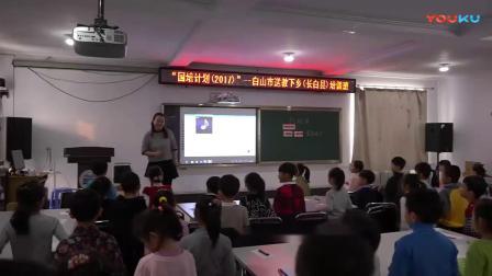 一年级数学《找规律》公开课视频-国培计划-长白山送教下乡活动