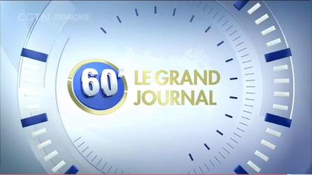 CGTN法语频道 LE GRAND JOURNAL