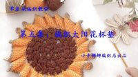 【小辛娜娜编织教程】第5集 编织太阳花杯垫 小辛娜娜零基础编织视频教程 钩杯垫