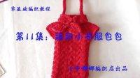 【小辛娜娜编织教程】第11集 编织小衣服包包 小辛娜娜零基础编织视频教程