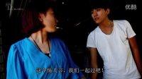 """唐山话系列微连续剧《知不道》第一集""""情人节的约定"""""""