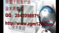 骨髓干细胞疗法 全国招商Q-Q:2842098971