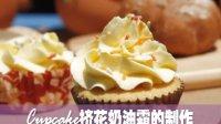 CUPCAKE奶油霜和挤花【天天烘焙Fendy】