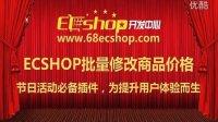 【ECSHOP开发中心】ecshop插件-批量修改商品价格插件
