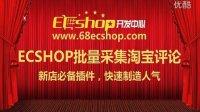 【ECSHOP开发中心】ecshop插件-批量采集淘宝评论插件