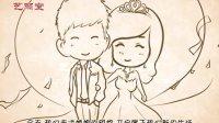 爱情故事漫画 flash动画 创意婚礼漫画 手绘 求婚表白【艺丽堂】