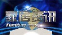 视频: 2013京东商城家具类目招商交流会成都隆重举行