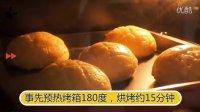 港式菠萝包制作(4)最后整形,发酵及烘烤