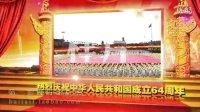2013国庆64周年AE片头模板 视频素材 国庆节文艺演出